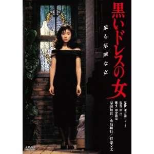 Japanese Movie   Kuroi Doresu No Onna Digitally Remastered