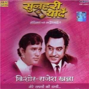 Sunahari yaden kishore /Rajesh khanna mere sapno ki raani