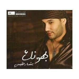 Bhounak: Bashar Al Kaissi: Music