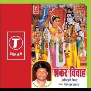 Shankar Vivah: Bechan Ram Rajbhar: Music