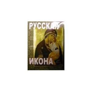 case / Russkaya ikona. Albom (na rus. yaz.) v futlyare (9785938933859