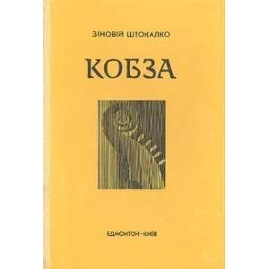 bandura) (9781895571080): Zinovii Shtokalko, Andrij Hornjatkevyc