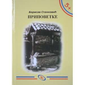 Pripovetke (9788676095742): Borisav Stankovic: Books