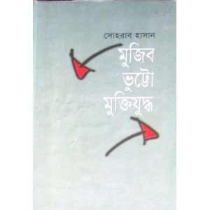 Mujib Bhutto Muktijuddho (9789844102552): Sohrab Hasan: Books