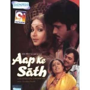 Aap Ke Saath (1986) (With You / Hindi Film / Bollywood