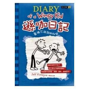 Of a wimpy kid chinese edition 9789868484740 jeff kinney books