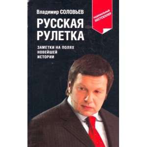 Russian roulette Notes on fields modern history third edition Russkaya