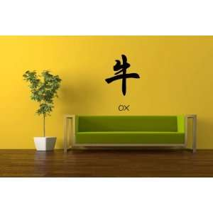 Chinese Zodiac Ox Symbol Vinyl Wall Decal Sticker Graphic By LKS
