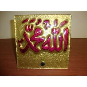 Islamic Desktop Allah & Muhammad Set Fusion Glass Red