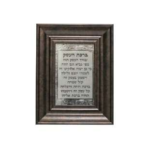 with Dark Brown Frame, Jerusalem and Hebrew Text