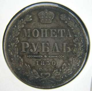 SILVER COIN 1850 ONE 1 ROUBLE RUBLE RUSSIA EMPIRE #14 »