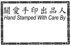 Hand Stamped With Care Rubber Stamp Chinese & English