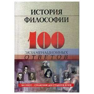 History Philosophy 100 test answers Istoriya filosofii 100