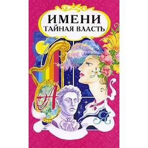 Imeni tainaia vlast (9785818301532): V. Mironov: Books