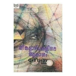 Tinkalalcakalile akasam: Kathakal (9788171307265): Setu: Books