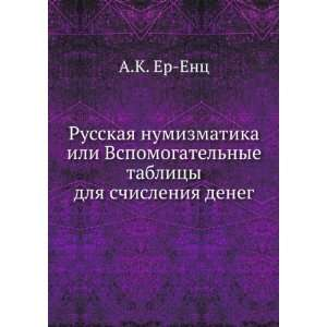 Russkaya numizmatika ili Vspomogatelnye tablitsy dlya schisleniya