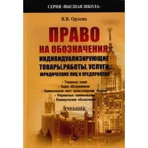 . Kommercheskie oboznacheniya) (9785804105021): V. V. Orlova: Books