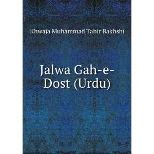 Jalwa Gah e Dost (Urdu): Khwaja Muhammad Tahir Bakhshi