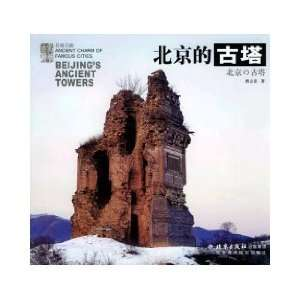 Ancient Towers in Beijing (9787805013114) Cao Lijun Books