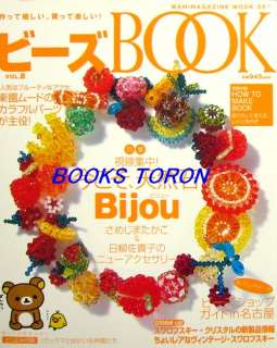 Beads BOOK Vol.8 Natural Stone/Japanese beads Book/378