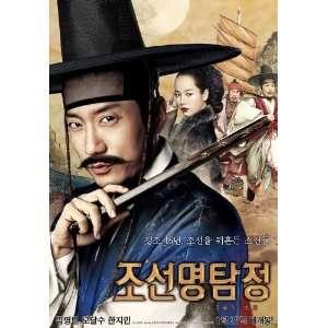 min Kim Dal su Oh Ji min Han Jae yong Lee Hyeon Woo Ye Soo Jeong Choi