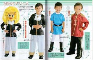 KIDS HALLOWEEN COSTUMES   Japanese Dress Pattern Book