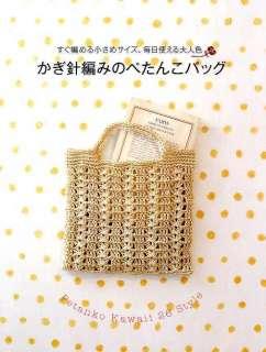 Flat Crochet Bags   Japanese Craft Pattern Book