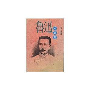 Lu Xun Fiction Collection (Lu xun xiao shuo ji, in
