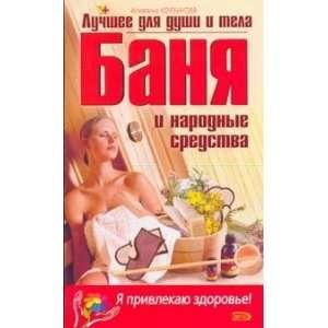 Banya i narodnye sredstva: A. Korzunova: Books