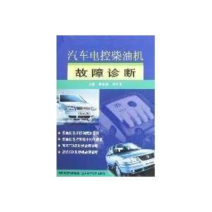 control diesel engine fault diagnosis (9787534551369) Unknown Books