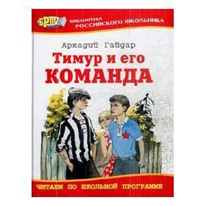 Timur i ego komanda (9785488026834): Gaydar Arkadiy Petrovich: Books