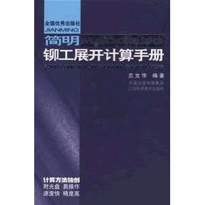 Riveter Manual (with CD ROM) (9787534553745) LAN WEN HUA Books