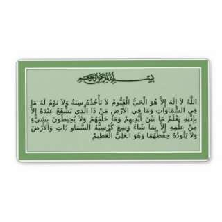 Ayat al Kursi   Verse of the throne   Quran label from Zazzle